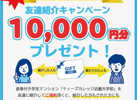 友達紹介10,000円分プレゼンキャンペーン