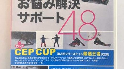 スノーボードお悩み解決サポート48 + CEP CUP 第3回フリースタイル最速王者決定戦【相澤盛夫】