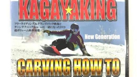 Kagayaking13 CARVING  HOW  TO  /フリーライディング&グランドトリックDVD
