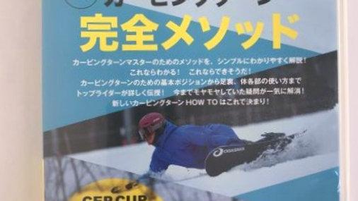 よくわかる! カービングターン完全メソッド+CEP CUP 第4回フリースタイル最速王者決定戦【相澤盛夫】