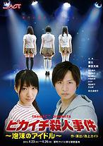 No.A315_teamACT_pikaichi_omote_2_ol.jpg