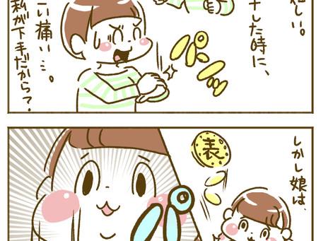 娘の小技練習③