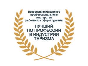 Победители Всероссийского конкурса «Лучший по профессии  в индустрии туризма» получили награды