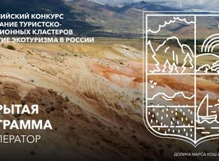 Все об экотуризме: открытая программа   развития экотуризма в России