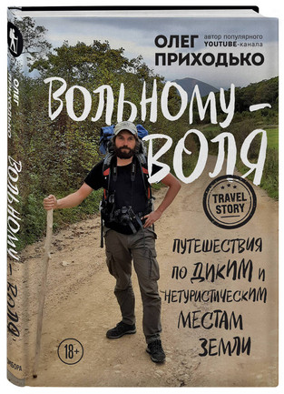 """Бомбора: """"Вольному - воля"""" - книга тревел-блогера о нетуристических местах и свободе"""