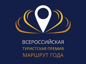 Объявлены победители Всероссийской туристской премии «Маршрут года»