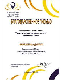 Благод МАРШРУТ ТУРПресса-1.jpg