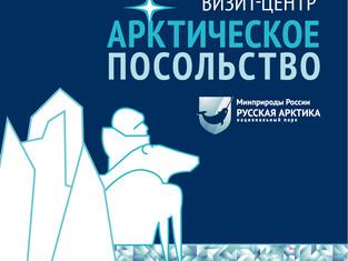 В Архангельске открыли детскую зону визит-центра «Арктическое Посольство» «Русской Арктики»