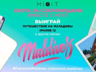 Mixit разыгрывает поездку на Мальдивы на двоих