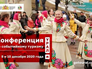 Более 20 российских экспертов выступят на конференции по событийному туризму в Екатеринбурге