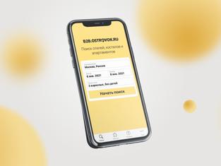 B2B.Ostrovok.ru запускает первое в России мобильное приложение для туристических агентов