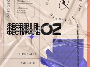 Фестиваль уличной культуры и стрит-арта в Орехово-Зуеве