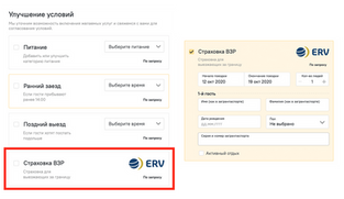 B2B.Ostrovok.ru запускает продажу страховок для путешественников