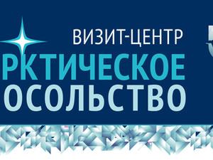 В Архангельске откроют «Арктическое Посольство» национального парка «Русская Арктика»