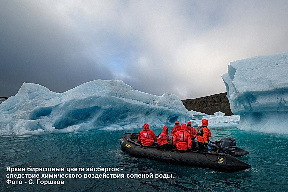 Яркие бирюзовые цвета айсбергов - следов