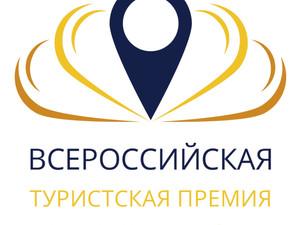 Дан старт Всероссийской туристской премии «Маршрут года» 2020