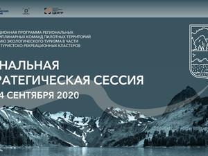 36 команд-финалистов конкурса по развитию экотуризма презентовали свои проекты