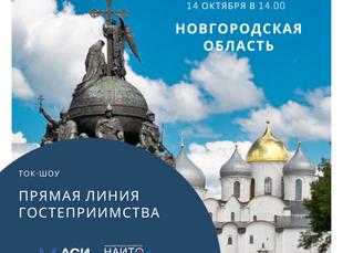 Новгородская область выйдет на Прямую линию гостеприимства