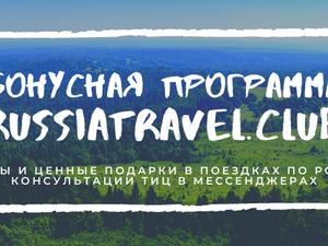 Регионы России запустили бонусную программу RussiaTravel.club.