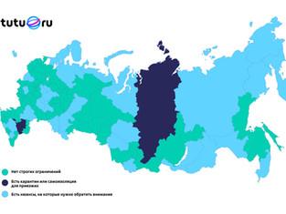 Ограничения по России: куда можно ехать спокойно, а где ждёт карантин
