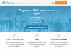 В России впервые запускается сервис по возврату компенсаций за задержку или отмену рейсов