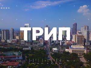 «Здесь просто какая-то дача»: онлайн-платформа PREMIER выпустила репортаж о филиппинском городе-клад