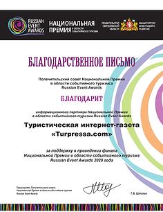 Бл.письма Информ.партнерам 2020-1.png