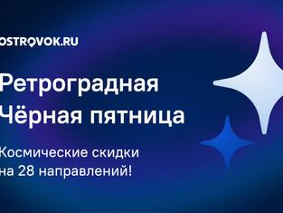 Ostrovok.ru снизит цены на отели в «Черную пятницу»