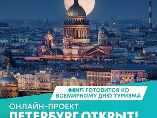 В Северной столице проходит онлайн-проект «Петербург открыт!»