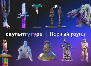 Второй раунд конкурса самых необычных скульптур России: голова Ленина и очки Леннона