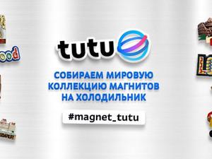Магнитный флешмоб от Туту.ру