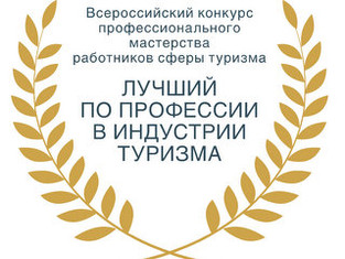 Объявлены даты проведения конкурса «Лучший по профессии в индустрии туризма»