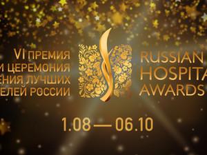 1 августа 2019 года стартует Russian Hospitality Awards