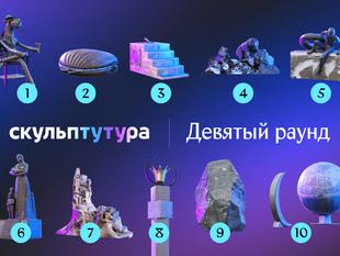 Открылось голосование за участников девятого отборочного раунда конкурса самых необычных скульптур