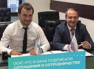 ОСИГ, НТС и ОААК подписали соглашения о сотрудничестве