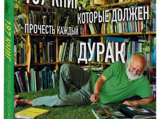 Бомбора: книга Славы Полунина «187 книг, которые должен прочесть каждый дурак»