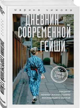 """Бомбора: """"Дневник современной гейши. Секреты ночной жизни страны восходящего солнца"""""""