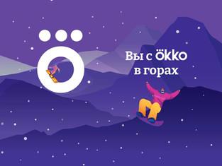 Okko откроет кинотеатр в горах