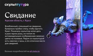 Определены первые пять финалистов всероссийского конкурса необычных скульптур