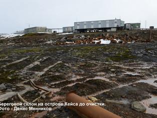 Очистка островов «Русской Арктики»: план вновь перевыполнен
