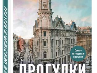Издательство Бомбора:«Прогулки по неизвестному Петербургу» Владислава Поды