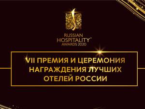 Russian Hospitality Awards: приём заявок от отелей на участие в заявочной кампании 2020 года
