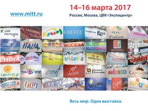 MITT 2017 демонстрирует восстановление туристического рынка