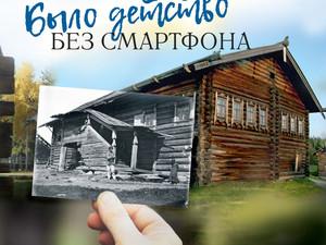 Выставка «Было детство без смартфона…» открылась в Усадьбе Куницыной