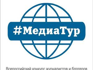 Дан старт Всероссийскому конкурсу «МедиаТур»