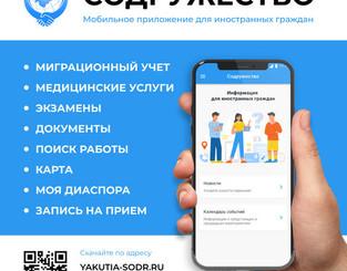В Якутии запустили мобильное приложение для адаптации и интеграции иностранцев