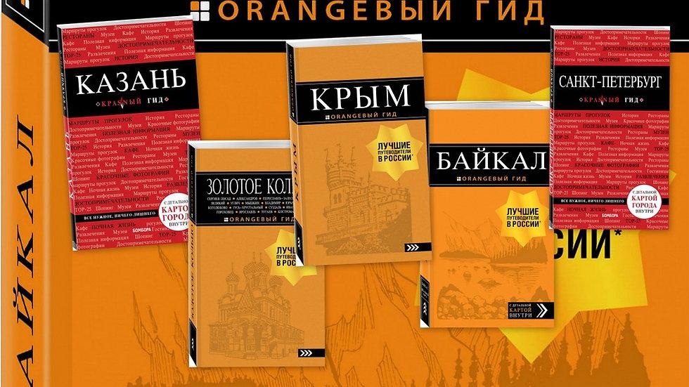 Российские путеводители.jpg