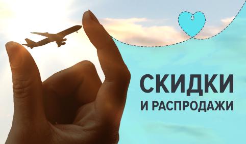 flight-deals-newspage-ru.png