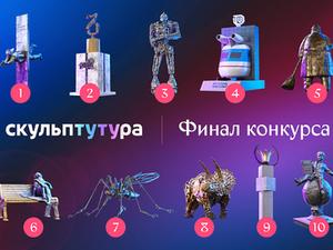 Россияне выбирают самую необычную скульптуру страны. Финальное голосование началось