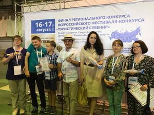 Стали известны имена лауреатов регионального конкурса Всероссийского фестиваля-конкурса «Туристическ
